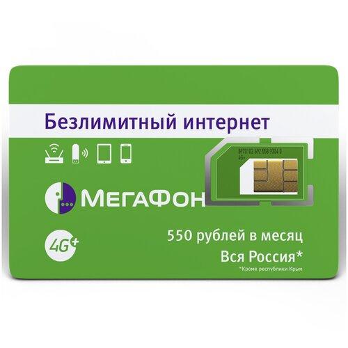 SIM-карта МегаФон + тариф Безлимитный интернет 4G (Вся Россия) за 550 руб в месяц