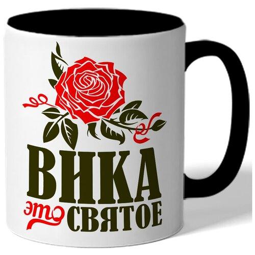 Кружка цветная именная Вика это святое - роза