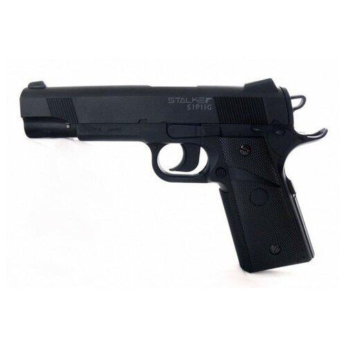 Пистолет пневматический Stalker S1911G (аналог
