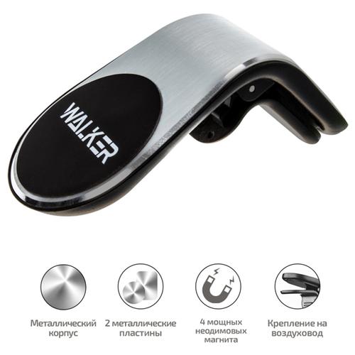 Держатель для телефона автомобильный WALKER CX-04 серебристый / магнитный держатель на воздуховод / держатель телефона / авто товары / для авто / автомобиль / магнит