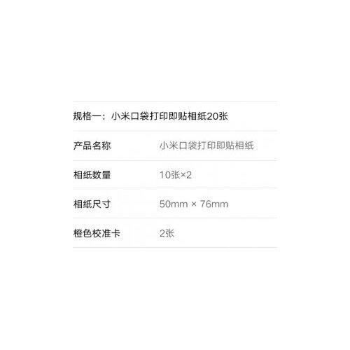 Фото - Бумага для карманного фотопринтера Xiaomi Mijia Pocket Print Stick Photo Paper (50 листов в упаковке) принтер xiaomi mijia photo