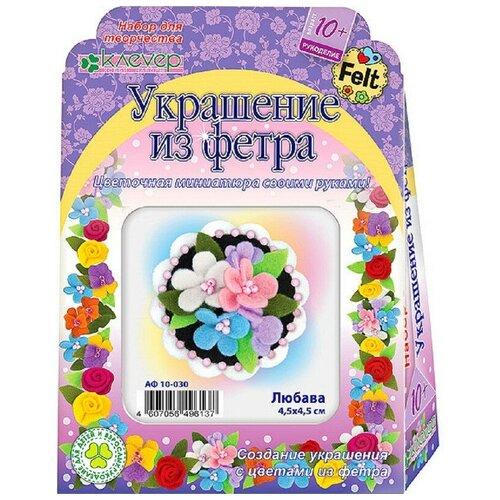 Набор для творчества для изготовления украшения из фетра Любава,АФ 10-030 3 шт.