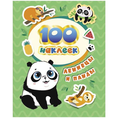Фото - РОСМЭН Набор 100 наклеек Ленивцы и панды росмэн набор 100 наклеек герои