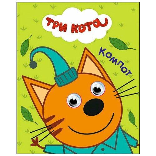 Фото - Книга Проф-Пресс С глазками-мини. Три кота. Компот проф пресс фотоальбом три кота мое веселое детство