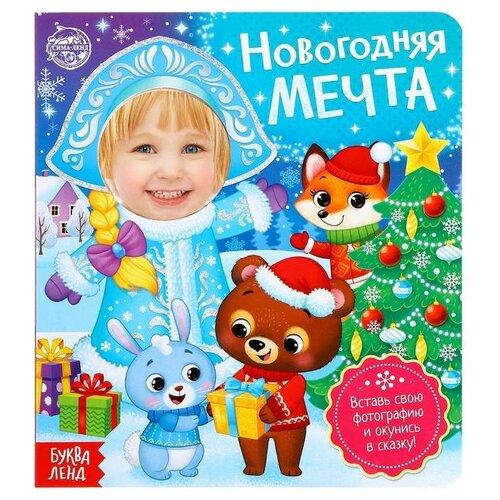 Купить Книга с фотографией Новогодняя мечта 10 стр 5114068, Буква-Ленд, Книги для малышей