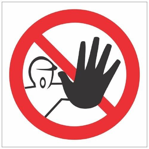 Знак безопасности P06 Доступ посторонним запрещён (пластик 200х200) 3 шт.
