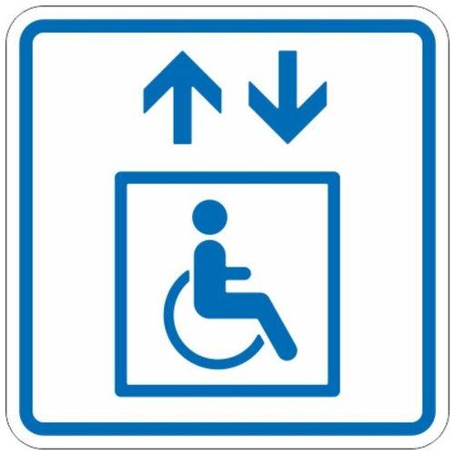 Знак безопасности ТП1.3 Лифт доступный для инвалидов на креслах-колясках