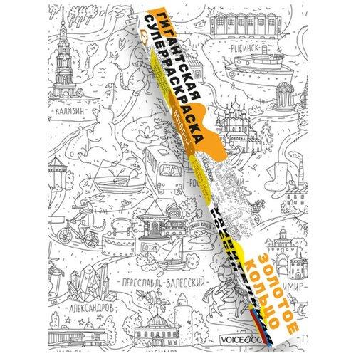 Купить Гигантская раскраска VoiceBook Удивительная Россия Золотое Кольцо А1 НФ-00000144, Раскраски