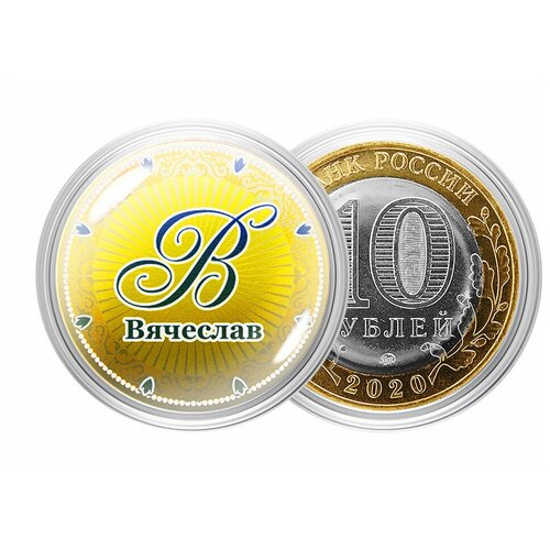 Фото - Сувенирная монета Именная монета - Вячеслав сувенирная монета именная монета дмитрий