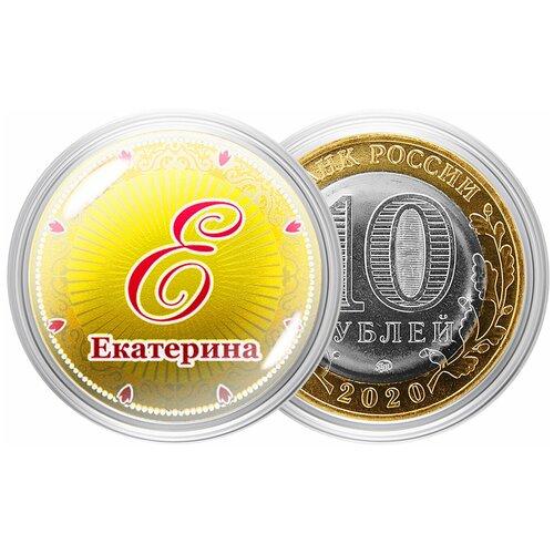 Фото - Сувенирная монета Именная монета - Екатерина сувенирная монета именная монета дмитрий