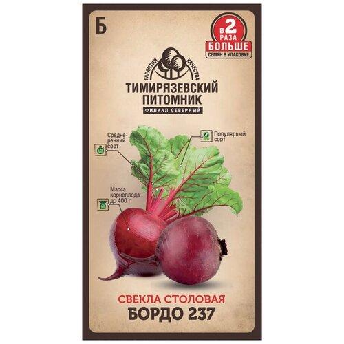Семена Тимирязевский питомник Свекла Бордо 237, 6 г