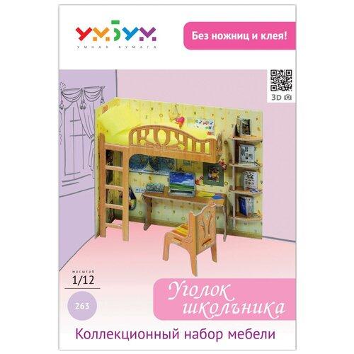 Сборная модель Умная Бумага Мебель: Уголок школьника (263)