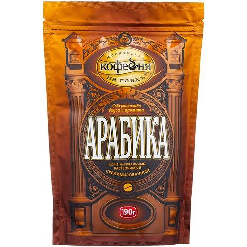 Кофе растворимый Московская кофейня на паяхъ Арабика, пакет, 190 г кофе растворимый московская кофейня на паяхъ коломбо пакет 95 г