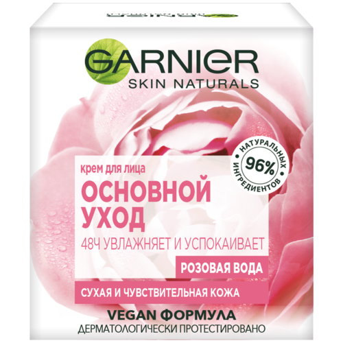 GARNIER Крем для лица Основной Уход Розовая вода 48ч увлажняет и успокаивает для сухой и чувствительной кожи, 50 мл недорого