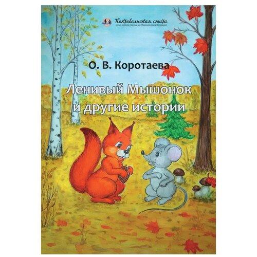 Ленивый Мышонок и другие истории