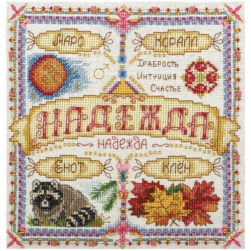 Купить Набор для вышивания крестиком PANNA с бисером, Именной оберег, Надежда (SO-1598), Наборы для вышивания