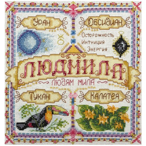 Купить Набор для вышивания крестиком PANNA с бисером, Именной оберег, Людмила (SO-1595), Наборы для вышивания