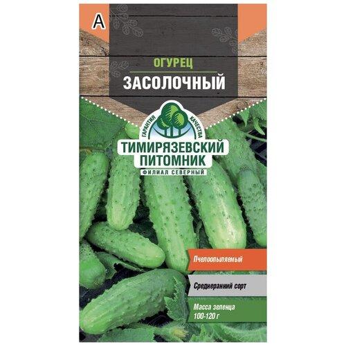 Семена Тимирязевский питомник Огурец Засолочный, 0,3 г