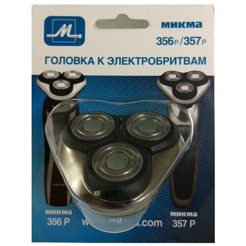 Головка в сборе к электробритвам Микма М-356Р/357Р
