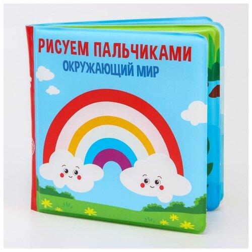Купить Книжка для игры в ванной Рисуем пальчиками: окружающий мир водная раскраска 5084674, Крошка Я, Игрушки для ванной