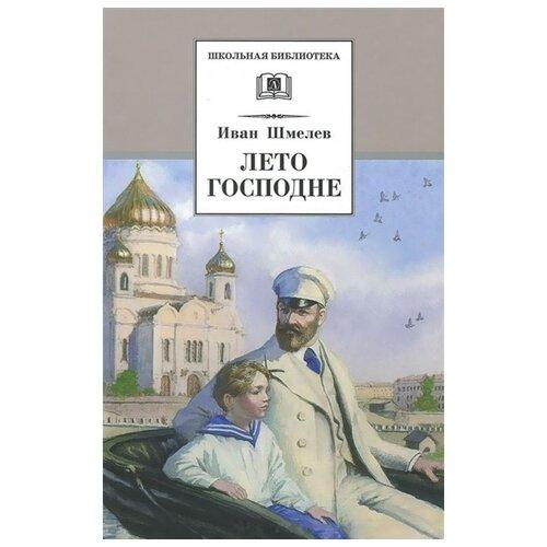 Купить Шмелев И. Лето Господне , Детская литература, Детская художественная литература