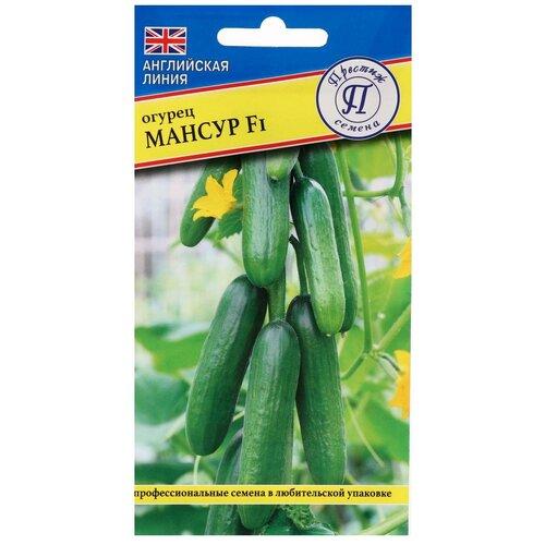 Семена Огурец Мансур F1, 5 шт семена огурец сальери f1 8 шт в цветной упаковке седек