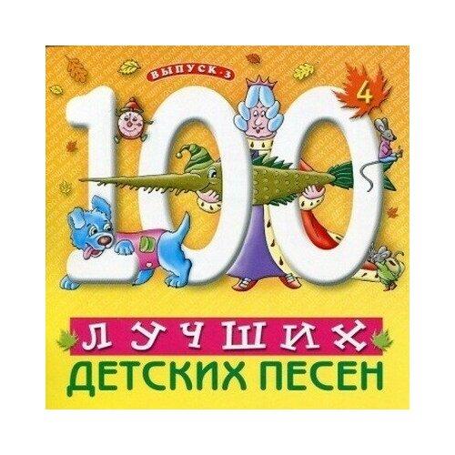 Фото - Сборник – 100 Лучших Детских Песен. Выпуск 3. Часть 4 (CD) сборник 25 лучших русских народных песен 2 cd