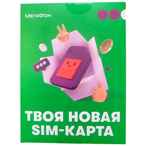 SIM-карта Мегафон Безлимитный интернет за 400 рублей для модема и роутера (Повольжье)
