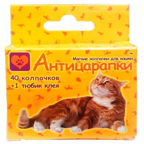 Антицарапки Накладные коготки для кошек (40шт), Антицарапки