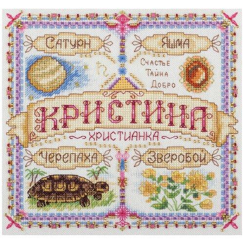 Купить Набор для вышивания крестиком PANNA с бисером, Именной оберег, Кристина (SO-1724), Наборы для вышивания