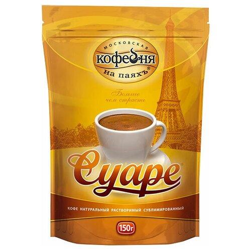 Кофе растворимый Московская кофейня на паяхъ Суаре, пакет, 150 г кофе растворимый московская кофейня на паяхъ коломбо пакет 95 г