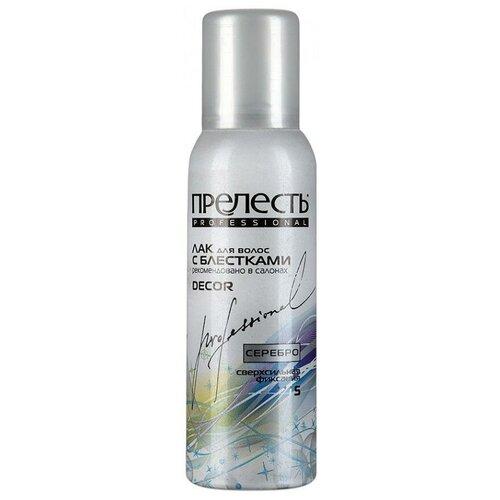 Прелесть Professional Лак для волос с блестками Серебро, экстрасильная фиксация, 75 мл прелесть professional лак для волос классик с экстрактом женьшеня экстрасильная фиксация 200 мл