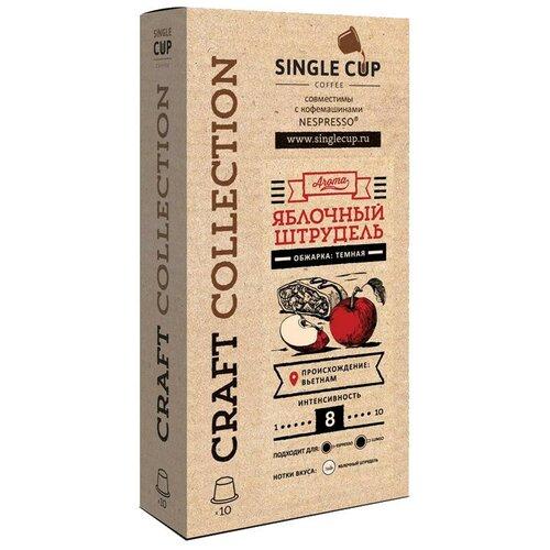 Кофе в капсулах Single Cup Яблочный штрудель, 10 капс. горячий шоколад в капсулах coffee cup 10 капс