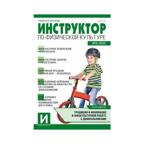 Инструктор по физкультуре в ДОУ. Журнал №05/2020 (сентябрь)