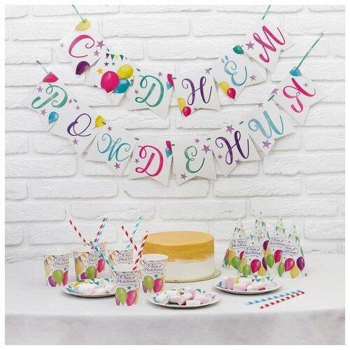 Набор бумажной посуды Страна Карнавалия С днем рождения! Шары (3877353) страна карнавалия набор бумажной посуды с днем рождения маленький джентельмен 3877347 19 шт голубой