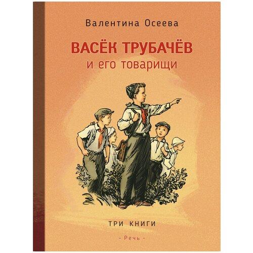 Васек Трубачев и его товарищи. Три книги в одной