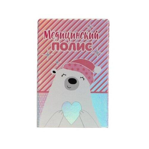 Медицинский полис «Полярный мишка», 11,3 х 17,5 см (цвет розовый)