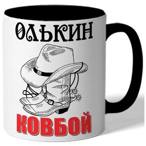 Кружка цветная именная Олькин ковбой - шляпа, боты