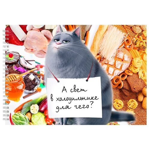 Альбом для рисования, скетчбук Задумчивый кот а свет в холодильнике для чего