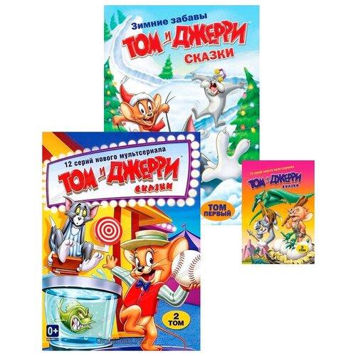 Том и Джерри: Сказки. Том 1 / Том и Джерри: Сказки. Том 2 / Том и Джерри: Сказки. Том 3 (3 DVD)