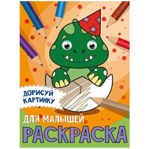Купить Раскраска Проф-пресс С глазками Для малышей А5 31506-2, Проф-Пресс, Раскраски