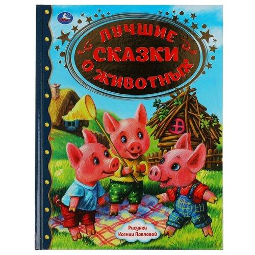 Книга Умка Лучшие сказки о животных, 96 страниц (978-5-506-05063-6)