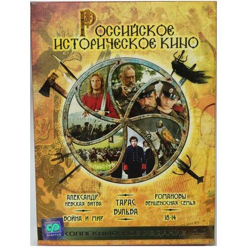 Российское историческое кино. Коллекционное издание (6 DVD)