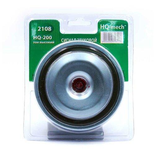 Сигнал звуковой ВАЗ 2108 тон высокий (HQ-200) 2106-3721010