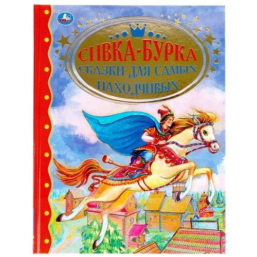 Книга Умка Сивка-бурка, Сказки для самых находчивых, Золотая классика (978-5-506-05041-4) сивка бурка сказки