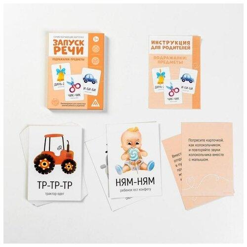 ЛАС играс Обучающие карточки «Запуск речи. Подражалки: предметы» (формат А6)