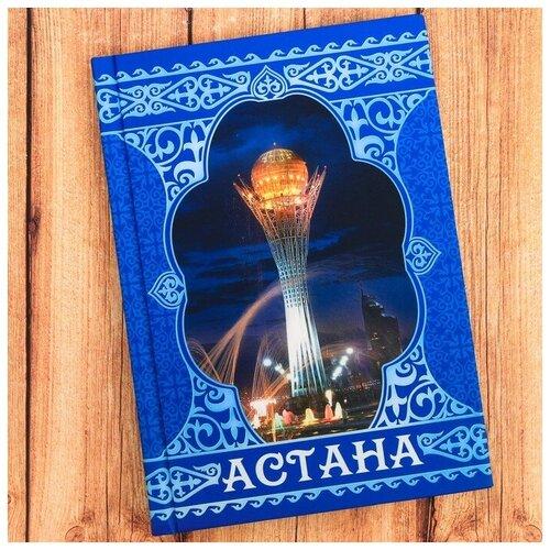 Ежедневник «Астана», 80 листов 3023686