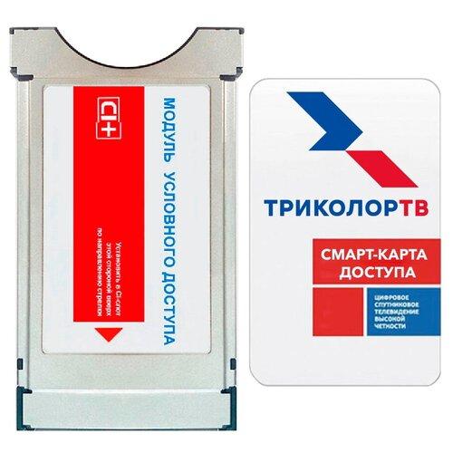 Триколор ТВ CAM Модуль условного доступа CI+ Триколор ТВ 4K Ultra HD