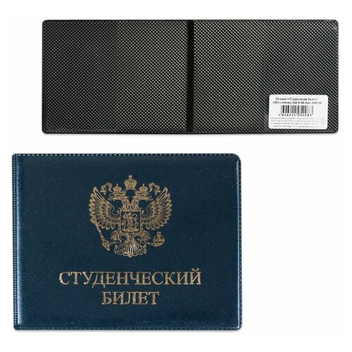 Обложка для студенческого билета, 110х85 мм, ПВХ, глянец, цвет ассорти, ОД 6-05, 12 шт.