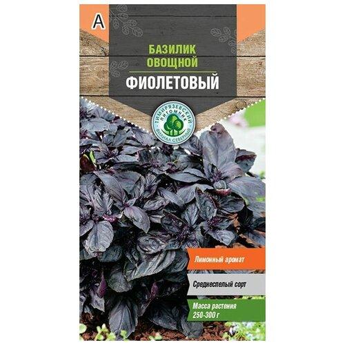 Семена Тимирязевский питомник Базилик Фиолетовый, 0,6 г